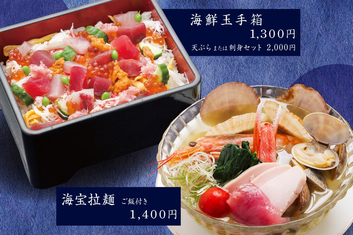 海鮮玉手箱と海宝拉麺