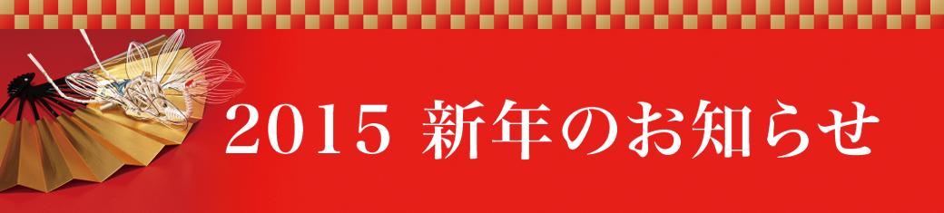 2015 新年のお知らせ